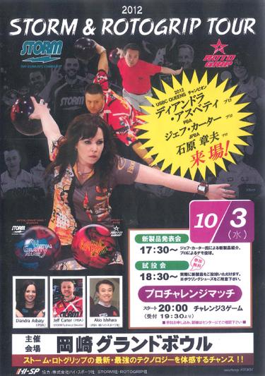 Sr_tour2012